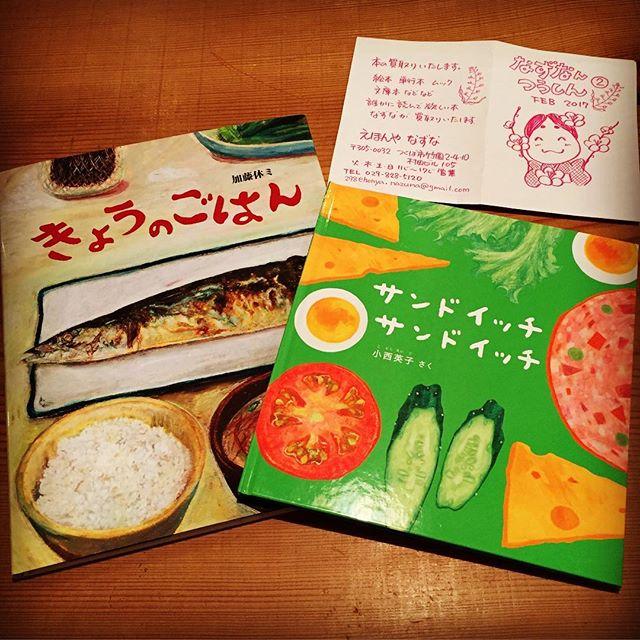 息子が食べ物の絵本が好きなので、竹園の「えほんや なずな」さんで2冊購入♪#絵本